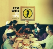 Emor אמור - Friday's Here / Hadag Nachash